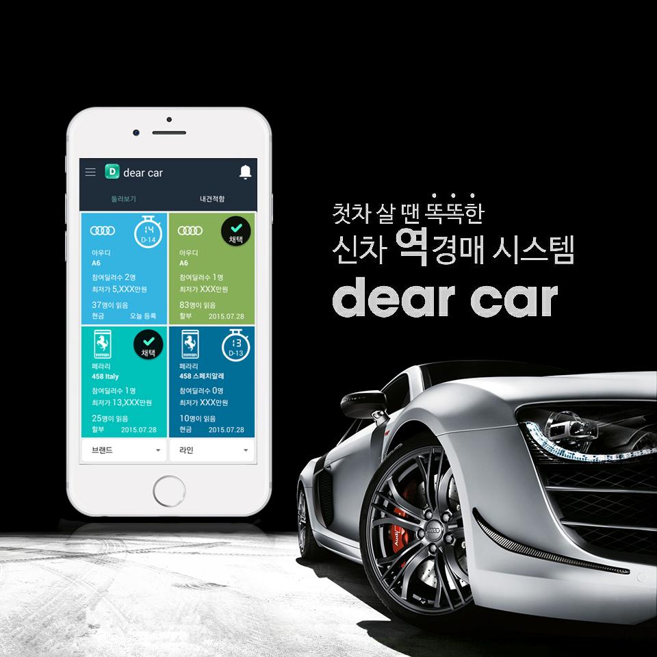 Dear Car – 신차 역경매 시스템(신차,견적,수입차)